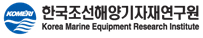 Korea-Marine-Equipment-Research-Institute.jpg