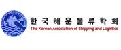 한국해운물류학회.jpg